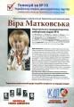 Віра Матковська балотується у депутати міської ради