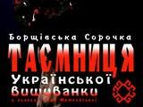 """""""Борщівська сорочка"""" - анімований фотокліп"""
